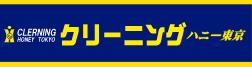 クリーニング ハニー東京